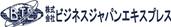 採用サイト   株式会社ビジネスジャパンエキスプレス