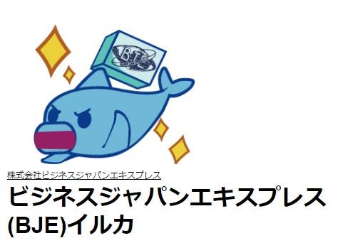 好評発売中!ビジネスジャパンエキスプレスのLINEスタンプ!