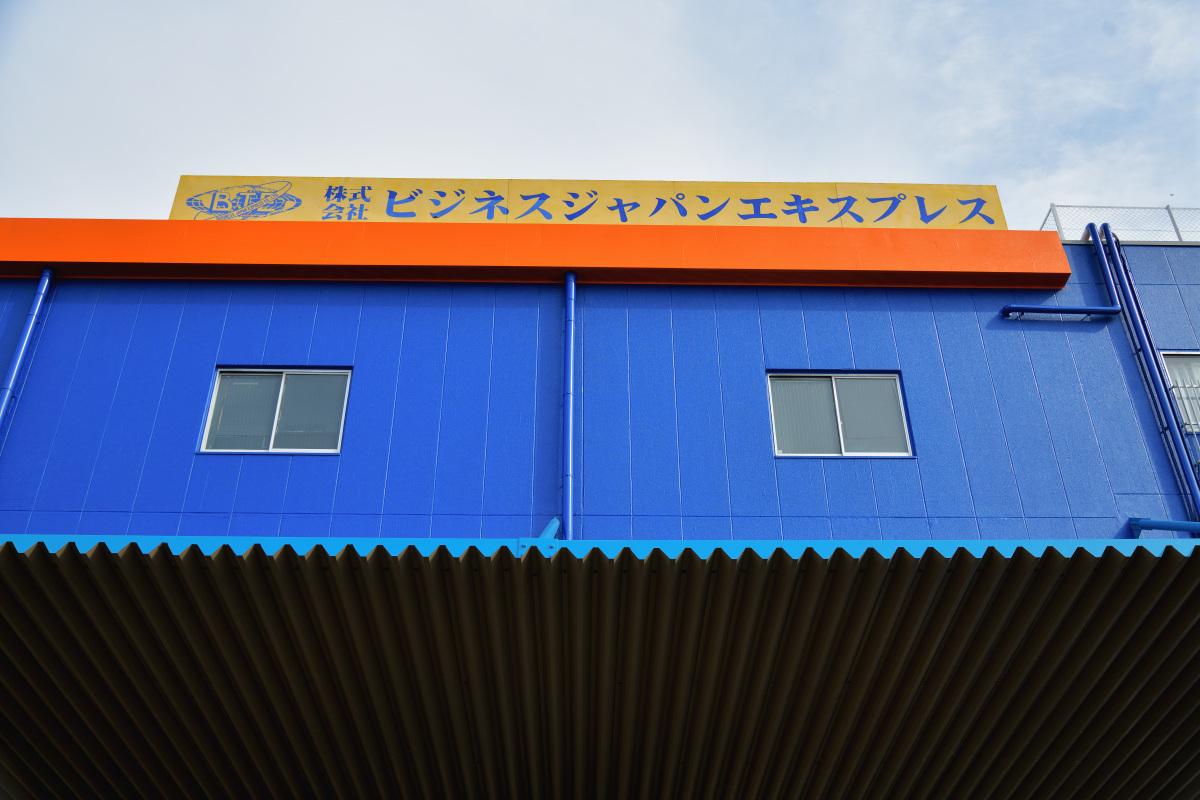 ビジネスジャパンエキスプレスの外観が塗装されました
