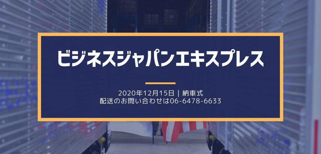 納車式2020年9台目三菱ふそうトラック