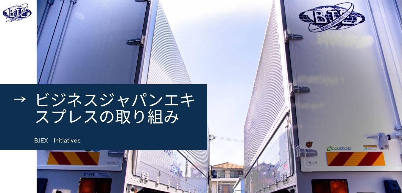 物流会社ビジネスジャパンエキスプレスの福利厚生