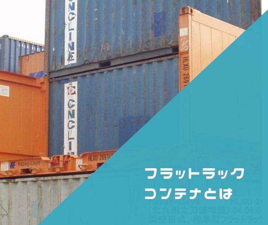 フラットラックコンテナ - Flat Rack Container