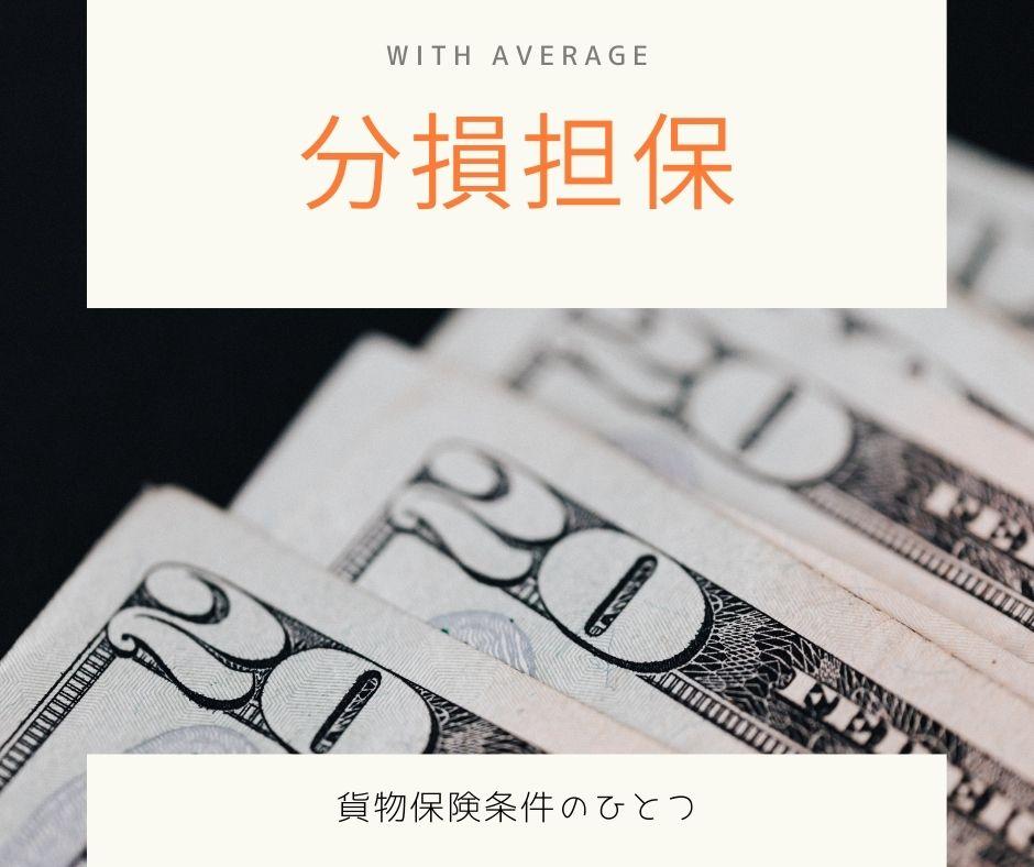 分損担保(WA) - With Average