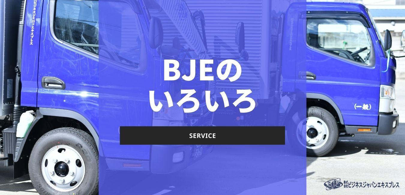BJEのサービスなどご紹介