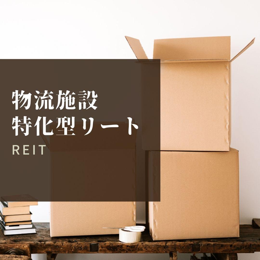 物流施設特化型リート(REIT)