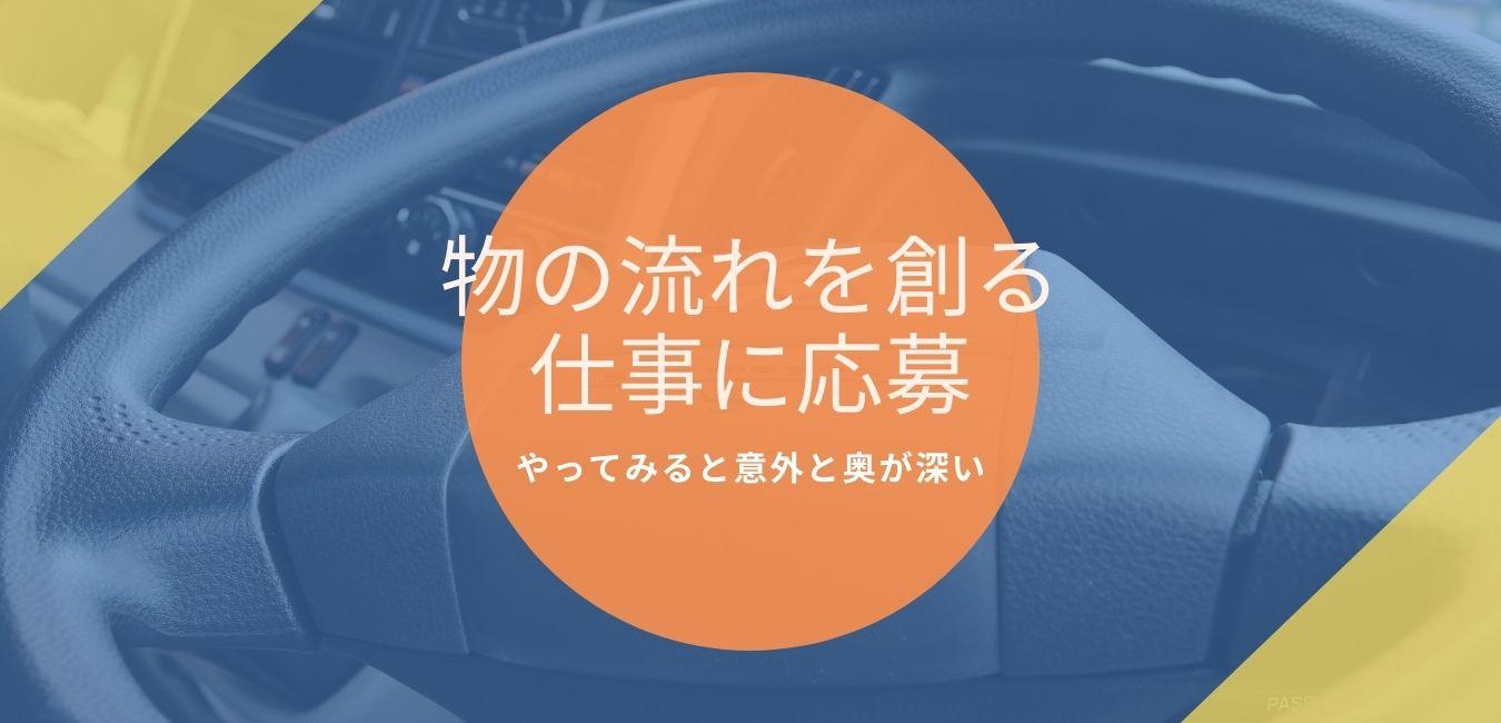 日本の物流を支えるお仕事4tドライバー